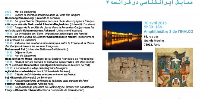 کنفرانس ایرانشناسی در فرانسه؛ تجربه دیروز و چشمانداز فردا
