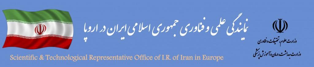رایزنی علمی جمهوری اسلامی ایران در منطقه شنگن